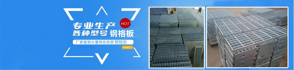 深圳钢格板